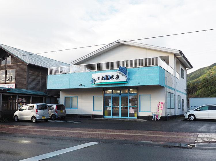屋久島丸高水産 直営店